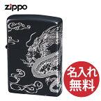 【名入れ無料】zippo ジッポ ジッポー 和柄シリーズ 2DRG-B 龍 竜 ドラゴン レギュラー 【RCP】