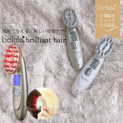 \敬老の日 ギフト 限定50%OFF/スカルプケア スカルプ ブラシ 育毛 ヘアケアブラシ 《ヘアサロン共同開発!》【美ルル ブリリアント ヘアー】belulu Brilliant Hair <育毛・...