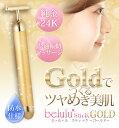 美顔器【美ルル スティック ゴールド】belulu Stick GOLD <純金/24K/振動機能付き> 2