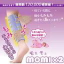 【モミモミ MOMI×2 2枚組】 脚のむくみ・だるさ解消に...