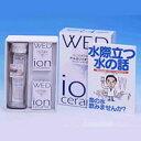 【ウェッジイオンセラミック100gx2 ガラスポット付セット】 美味しい水が飲みたい方へ 容器に入れた水道水がアルカリ還元水に! (送料無料)