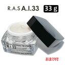 あす楽♪300円クーポン配布中♪プレゼント付き♪ポイント10倍!【RAS A.I.33】 33g ラス・エーアイ・サーティスリー Active ingredien…