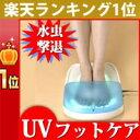 ポイント10倍!【New UVフットケア 家庭用紫外線治療器】 1年保証付き!CUV-2 紫外線治療器 UV フットケアは長年水虫にお悩みの方に…