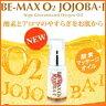 【BE-MAX O2 JOJOBA・I 】 30ml ビーマックス オーツー ホホバ・ワン 正規品 ボディ用トリートメントオイル 酸素マッサージオイル 酸素とアロマのやすらぎをお肌から。 オーガニックホホバ 10倍の酸素量 贅沢ブレンド (送料無料)