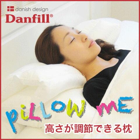 あす楽♪300円クーポン配布中♪プレゼント付き♪ポイント10倍!【ダンフィル ピローミー】 Danfill メーカー正規品 高さが調整できる枕 形状、感触が調整できるマクラ 調整可能まくら その日の気分や体調で自分好みの枕に (送料無料)