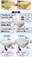 300円クーポン配布中♪プレゼント付き♪ポイント10倍!【エアーベッドFuuWaふうわシングル】たったの3分で素敵なベッドが完成!電動エアーベッドエアベッド自動折りたたんでコンパクトに収納が可能。(送料無料)