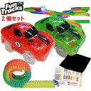 あす楽♪プレゼント付♪【ファントラックス 2個セット】 Fun Tracks FUN TRACKS レースカーの色:グリーン(緑)orレッド(赤) 選べる2個セットレーシングカー 光る車と光るレール カーレース ファントラック レーストラック 正規品 (送料無料)