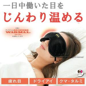 【3D 目もと温快アイマスク】 ...