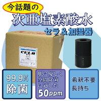 弱酸性次亜塩素酸水セラCERA【20リットル】除菌ウィルス対策