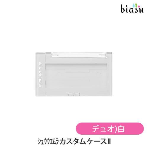 500円OFFクーポン シュウウエムラ カスタム ケース II(デュオ)白 [アイシャドー2色またはグローオン1色がセットできるケース] (国内正規品)