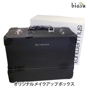 シュウ ウエムラ オリジナル メイクアップ ボックス (国内正規品)