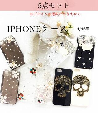 3点セット/5点セット/iPhone5sケース キラキラ 人気 iPhone5ケース アイフォン5s アイフォン5 スマホ ブランド デコ スワロフスキー スマホケース iphone iphone5sカバー かわいい