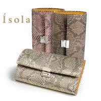 isola/アイソラマンバ財布(ギャルソン)