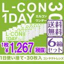 【送料無料】【6箱セット】 エルコンワンデー 1日使い捨て コンタクトレンズ シンシア