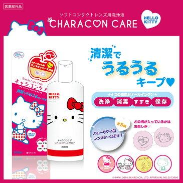 CHARACON CARE(キャラコンケア) コンタクトレンズ洗浄液 300ml 【レンズケース付】 キャラクター サンリオ ハローキティ(Hello Kitty) sanrio キティ ケア カラコン キャラコン KT54978