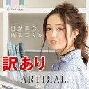 【訳あり】 アーティラル 1箱30枚入 【PWR:±0.00〜-5.0...