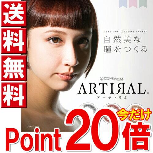 アーティラル -ARTIRAL- 選べる2箱セット60枚(両目分) 1箱30枚入×2【送料無料...
