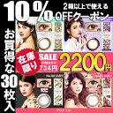 カラコン ピエナージュ 1箱30枚入 PienAge 【送料無料】( ...
