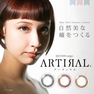 Artiral ARTIRAL (框件 10 張) 化妝品接觸透明自然自然奇觀彩色隱形眼鏡度和度和 1 日一次性就業活動在找工作