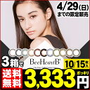 【期間限定の特別セット】 ビーハートビーワンデー 1箱10枚/15枚×...