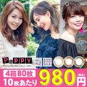 【選べる4箱】 パッピー Pappy 1day (1箱20枚入×4)【...