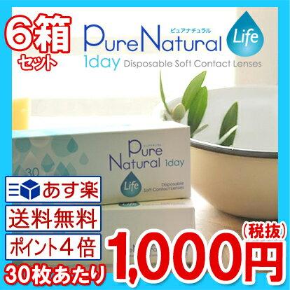 6箱セット ピュアナチュラルワンデーライフ 180枚(1箱30枚入×6) PureNatural 1day Life BC:8.7m...