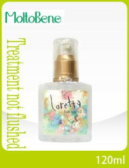 Morutobene 洛蕾塔護理油 (120 毫升) MoltoBene 洛蕾塔 (含稅),比 10,800 日圓購買