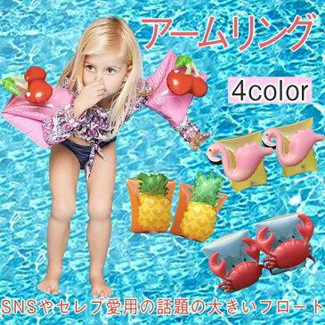 アームリング 浮き輪 両腕 水遊び 夏休み 海 プール ドウシシャ キッズ 子供用 こども うきわ 浮輪 ピンク ブルー オレンジ イエロー 可愛い キュート ガーリー 女の子 男の子 女児 男児 幼児 ガールズ 対象年齢:3歳以上 腕輪の浮き輪