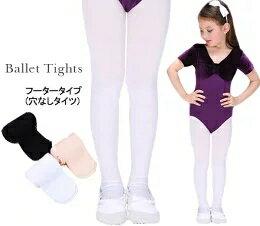 セット対象 マチ付きバレエタイツダンスウェア伸縮性に優れたバレエタイツ穴なしのフータータイプピンク・ブラック・ホワイト伸縮性・