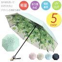 【ポイント10倍】【UVカット/遮光率99.99%以上】日傘...