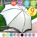 【送料無料】日傘 折りたたみ 日傘 遮光 UV 傘 レースレ...