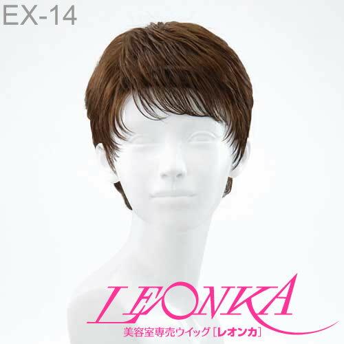 【送料無料.】 レオンカ フルウィッグ ウイッグ(かつら) エクセラシリーズ EX-14 柔らかなカール感が若々しい軽快な印象のおしゃれウイッグ。 10P03Dec16 父の日