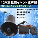 jisya 3警笛音 12V車載用 拡声器スピーカー マイク...