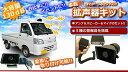 jisya 5警笛音 12V車載用 拡声器スピーカー マイク...