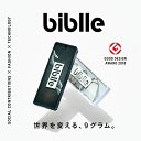 biblle(ビブル)ブラックベース おすすめ20種類以上か...