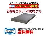 シモンズ ベッド ダブルクッション用ボトム ボックススプリング シングルサイズお掃除ロボット対応シモンズ正規品、新品、未開封ヘッドボード、マットレスは別売です
