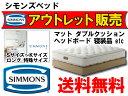シモンズ ベッド ダブルクッションベッドかマットレスのみどちらかをお選びください シングルサイズ【高級ホテル仕様】