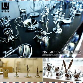 RING&PIERCEHOLDER(リングピアスホルダー)Umbra(アンブラ)バリエーション(BIRDBATH/CROWN/ICELET/CANDELABRA/BUNNY/CAT/GIRAFFE/ELEPHANT/POODLE/SWAN/EFFILTOWER/OCTOPUS/DUCK/FOX/PORCUPINE/UMBRELLA/BATHTUB)