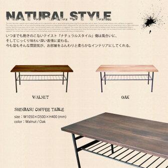 天然無垢材のヌクモリ×艶有IRONに高級感有!SHINBASUCOFFEETABLE(シンバスコーヒーテーブル)BIMAKES(ビメイクス)全2色(オーク/ウォールナット)送料無料