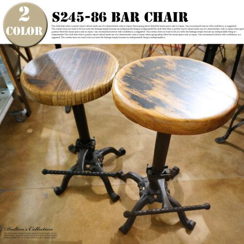Bar chair(バーチェア) S245-86 DULTON(ダルトン) 全2色(Antiqueblown・Antiqueblack)送料無料