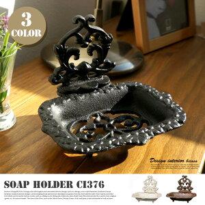 商品到着後レビューを書いて3%OFF!Soap holder(ソープホルダー) CI-376 DULTON(ダルトン) カ...