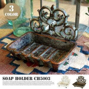 商品到着後レビューを書いて3%OFF!Soap holder(ソープホルダー) SH5003 DULTON(ダルトン) カ...