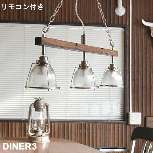 古材風WOOD×アンティークガラスシェードがオシャレ! DINER3(ダイナー3) ペンダントライト・ス...