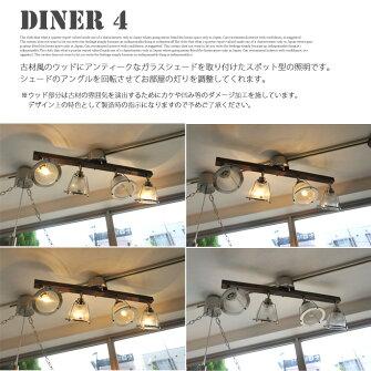 古材風WOOD×アンティークガラスシェードがオシャレ!DINER4(ダイナー4)シーリングライト・スポットライトHERMOSA(ハモサ)GL-002送料無料