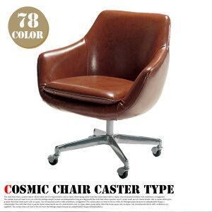 商品到着後レビューを書いて3%OFF!コスミックチェア キャスタータイプ(Cosmic Chair Caster T...