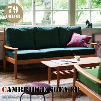 ケンブリッジソファ3P(Cambridgesofa3P)三人掛けソファ・ソファ・3PSOFAスイッチ(SWITCH)全79色送料無料