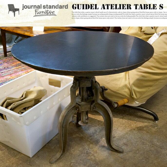 ジャーナルスタンダードファニチャー journal standard Furniture GUIDEL ATELIER TABLE S(ギデル アトリエテーブルS) 送料無料