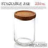 ナチュラルな木のヌクモリで優しいキッチンスタイルへ♪スタッカブルジャー350ml(STACKABLEJAR)保存容器・ガラス瓶・ストッカーアスプルンド(ASPLUND)460772