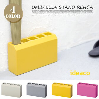 rengaUmbrellastand(レンガアンブレラスタンド)傘立てideaco(イデアコ)全4色