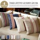 thick cotton cushion cover(シック コットン クッション カバー)45×45cm 275245 全4色(gray・beige・navy・ivory)【あす楽対応】